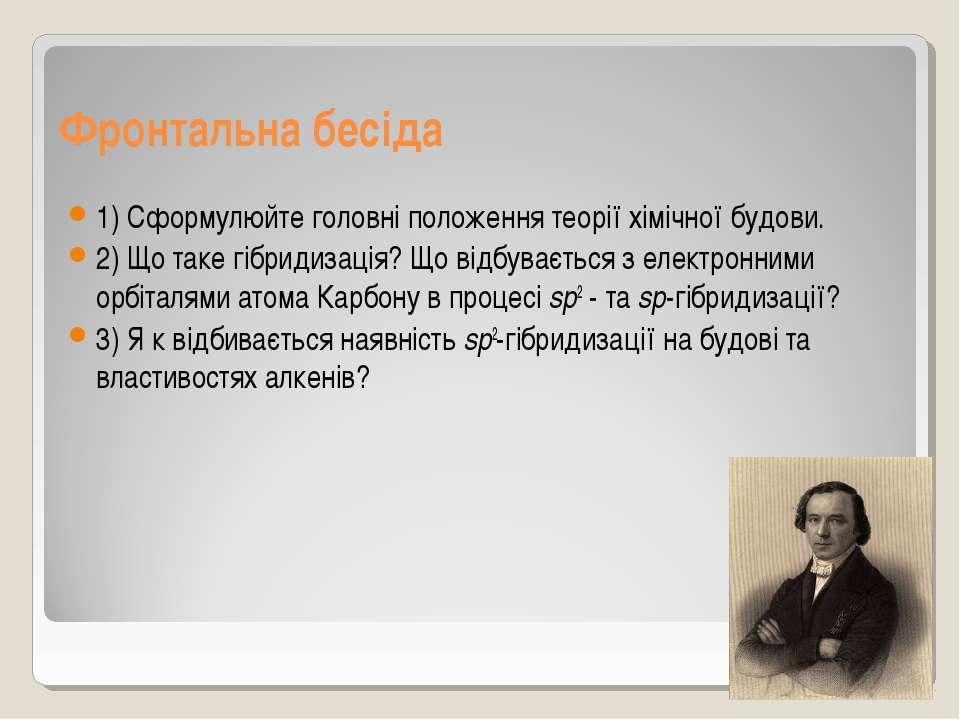 Фронтальна бесіда 1) Сформулюйте головні положення теорії хімічної будови. 2)...