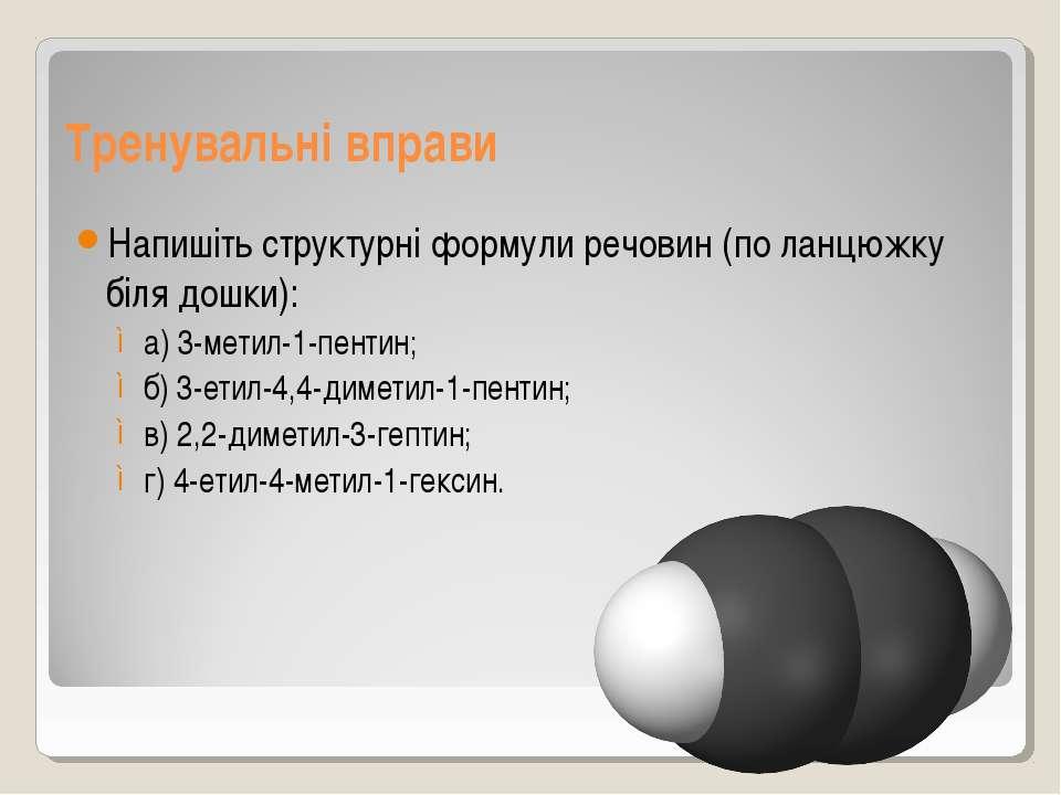 Тренувальні вправи Напишіть структурні формули речовин (по ланцюжку біля дошк...