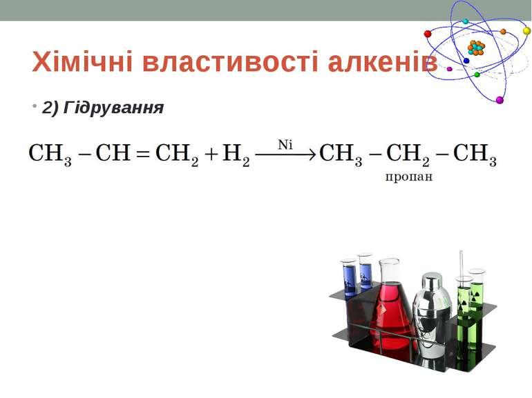 Хімічні властивості алкенів 2) Гідрування