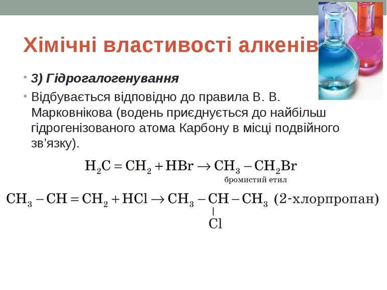 Хімічні властивості алкенів 3) Гідрогалогенування Відбувається відповідно до ...