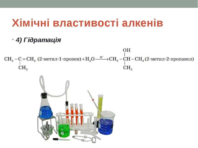 Хімічні властивості алкенів 4) Гідратація