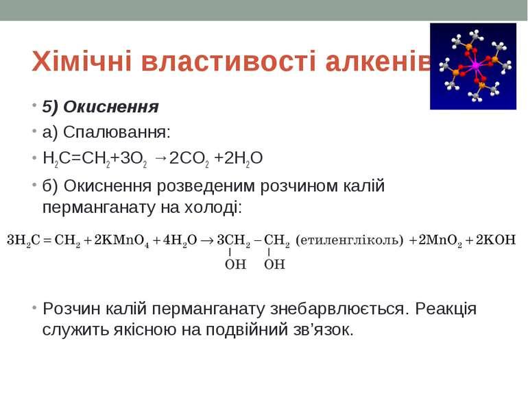 Хімічні властивості алкенів 5) Окиснення а) Спалювання: H2C=CH2+3O2 →2CO2 +2H...