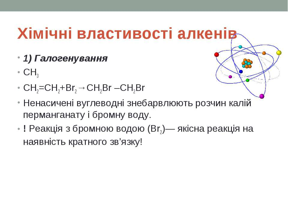 Хімічні властивості алкенів 1) Галогенування CH3 CH2=CH2+Br2→CH2Br –CH2Br Нен...