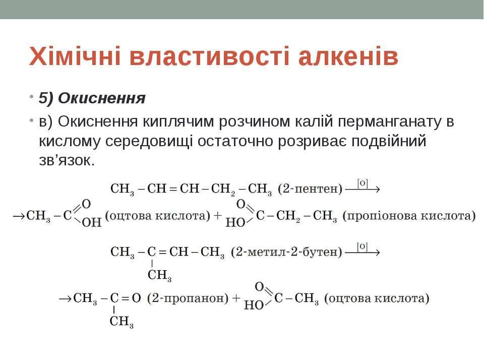 Хімічні властивості алкенів 5) Окиснення в) Окиснення киплячим розчином калій...