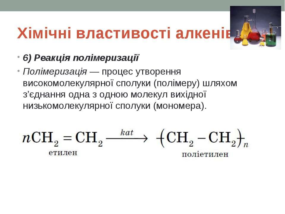 Хімічні властивості алкенів 6) Реакція полімеризації Полімеризація — процес у...
