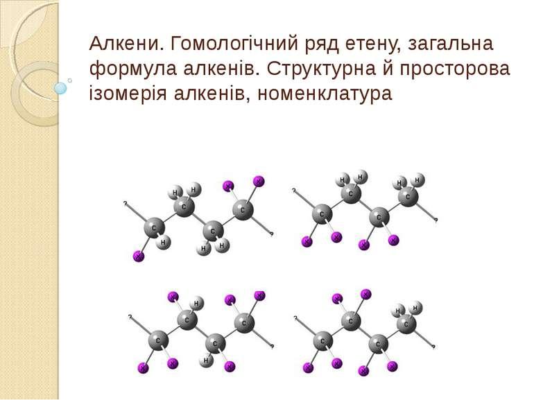 Алкени. Гомологічний ряд етену, загальна формула алкенів. Структурна й просто...