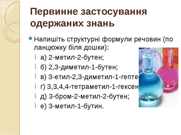 Первинне застосування одержаних знань Напишіть структурні формули речовин (по...