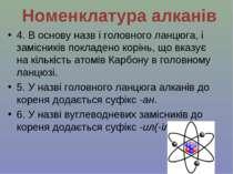 Номенклатура алканів 4. В основу назв і головного ланцюга, і замісників покла...