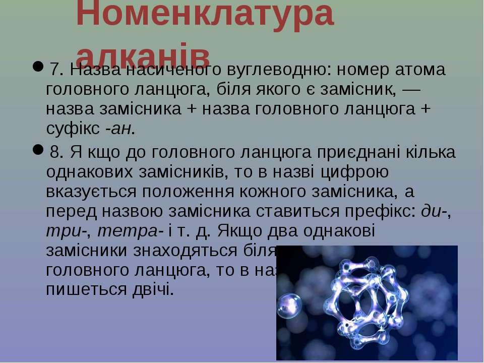 Номенклатура алканів 7. Назва насиченого вуглеводню: номер атома головного ла...