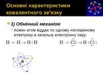 1) Обмінний механізм Кожен атом віддає по одному неспареному електрону в зага...