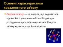 Енергія зв'язку — це енергія, що виділяється під час його утворення або необх...
