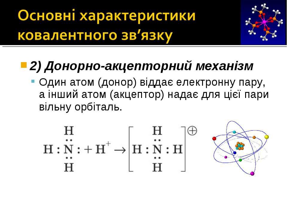 2) Донорно-акцепторний механізм Один атом (донор) віддає електронну пару, а і...