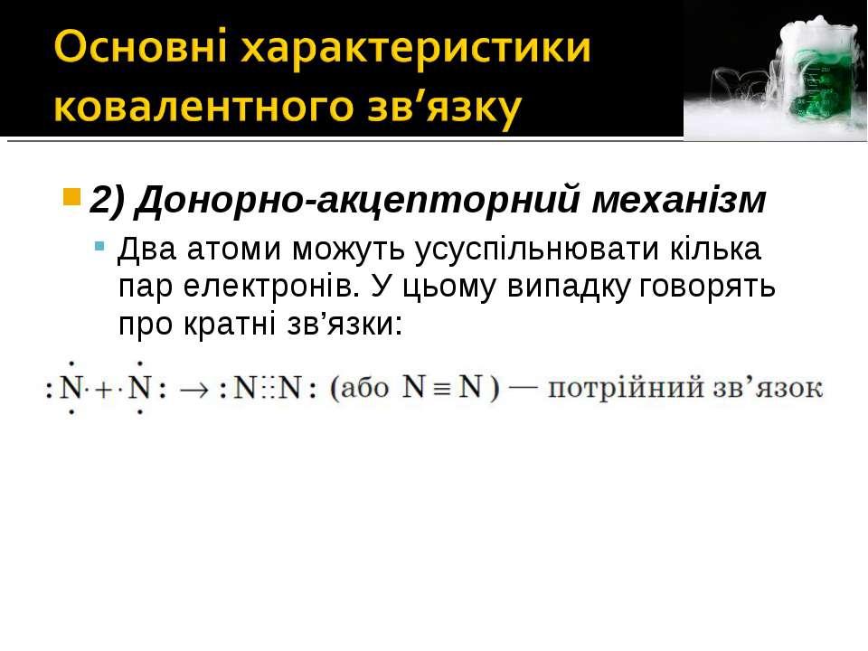 2) Донорно-акцепторний механізм Два атоми можуть усуспільнювати кілька пар ел...