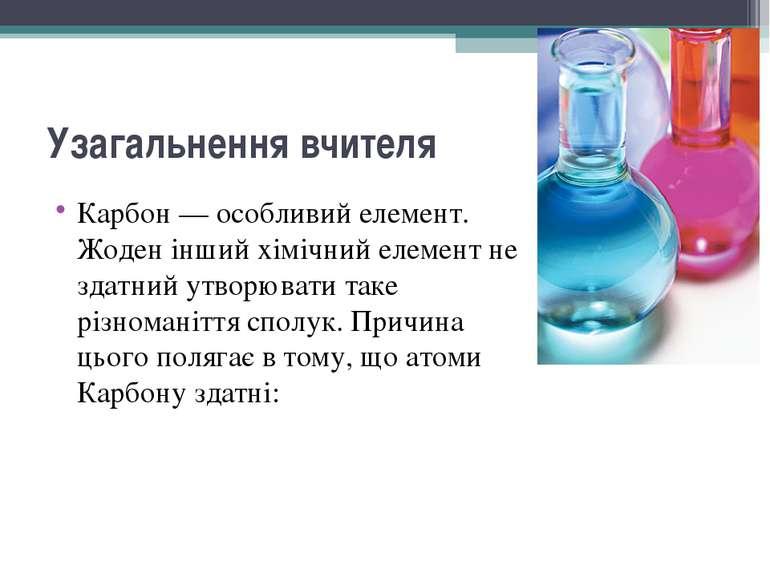 Узагальнення вчителя Карбон — особливий елемент. Жоден інший хімічний елемент...