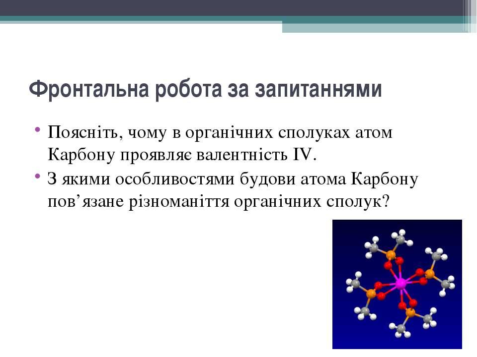 Фронтальна робота за запитаннями Поясніть, чому в органічних сполуках атом Ка...