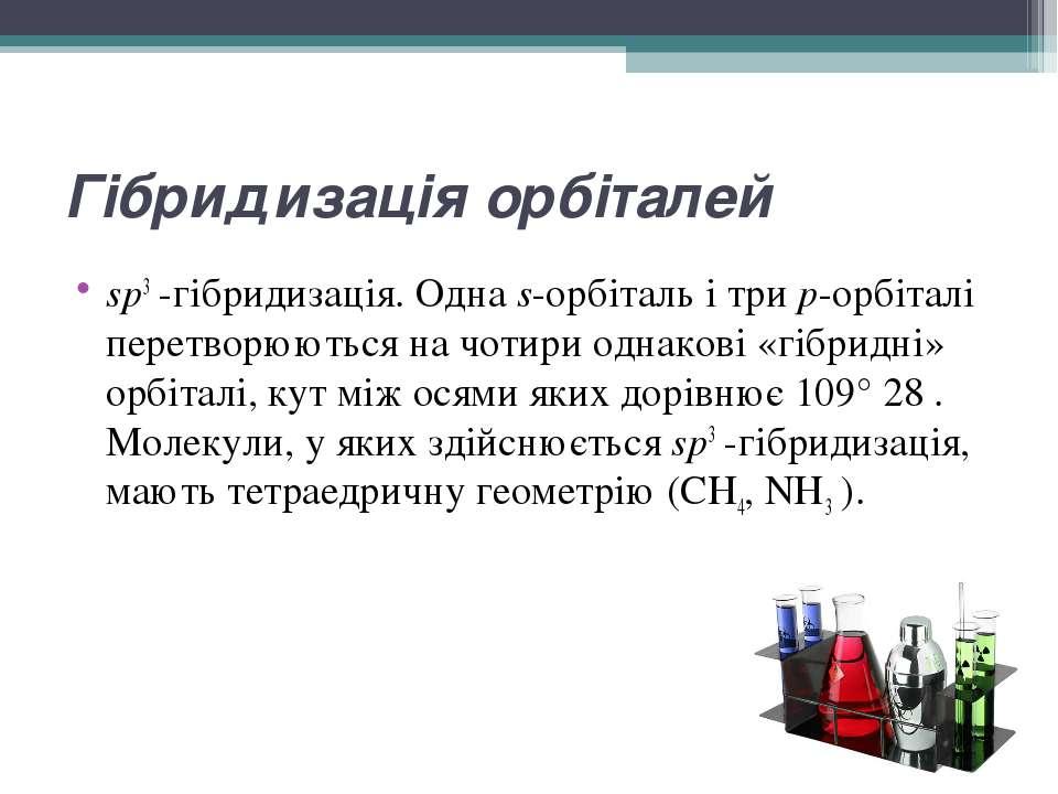 Гібридизація орбіталей sp3 -гібридизація. Одна s-орбіталь і три p-орбіталі пе...