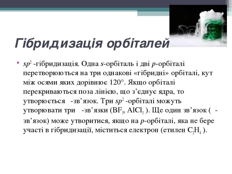 Гібридизація орбіталей sp2 -гібридизація. Одна s-орбіталь і дві p-орбіталі пе...
