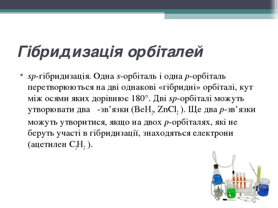 Гібридизація орбіталей sp-гібридизація. Одна s-орбіталь і одна p-орбіталь пер...