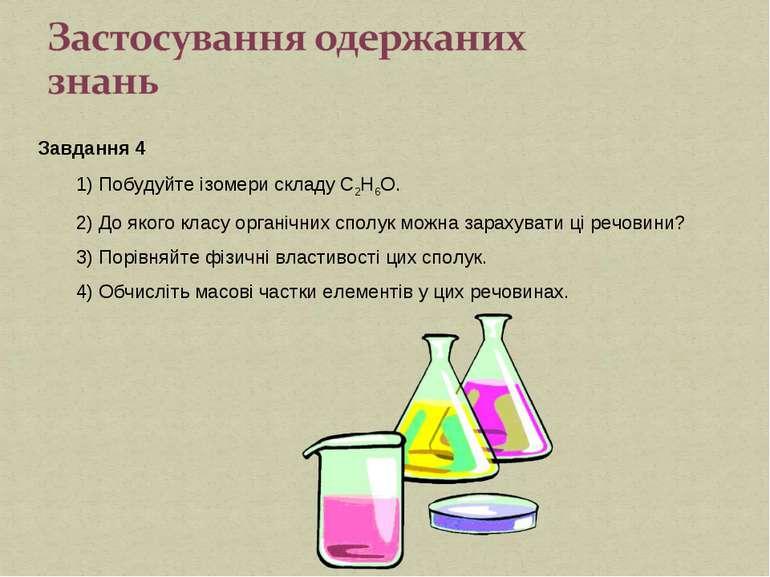 Завдання 4 1) Побудуйте ізомери складу C2H6O. 2) До якого класу органічних сп...