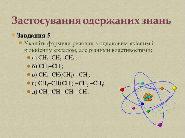 Завдання 5 Укажіть формули речовин з однаковим якісним і кількісним складом, ...