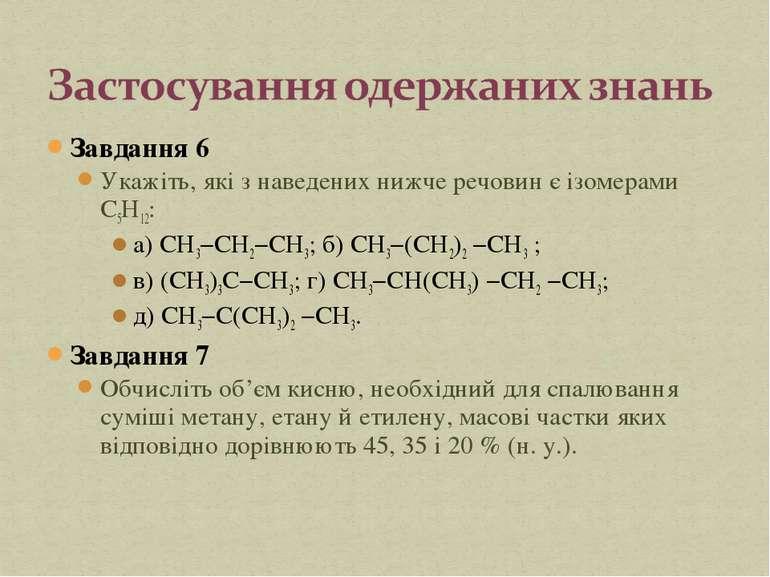 Завдання 6 Укажіть, які з наведених нижче речовин є ізомерами C5H12: а) CH3−C...