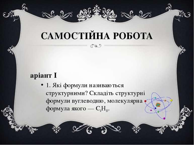САМОСТІЙНА РОБОТА Варіант І 1. Які формули називаються структурними? Складіть...