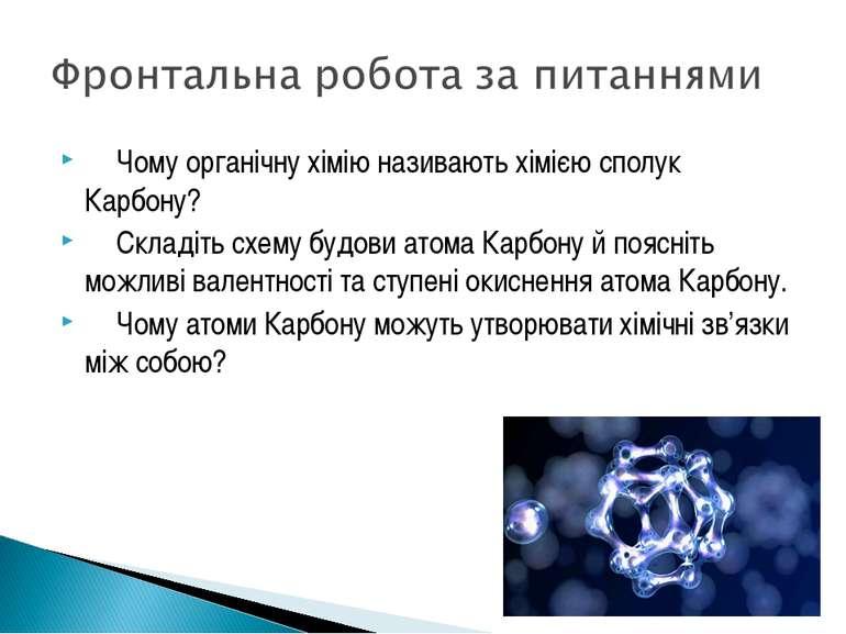Чому органічну хімію називають хімією сполук Карбону? Складіть схему будови а...
