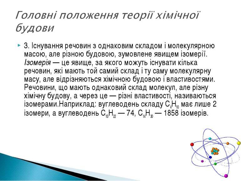 3. Існування речовин з однаковим складом і молекулярною масою, але різною буд...