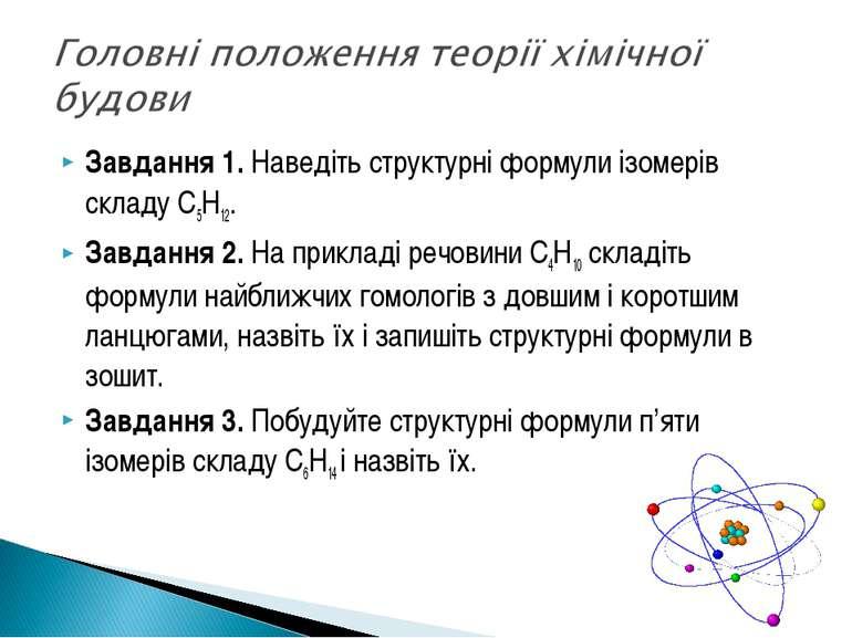 Завдання 1. Наведіть структурні формули ізомерів складу C5H12. Завдання 2. На...
