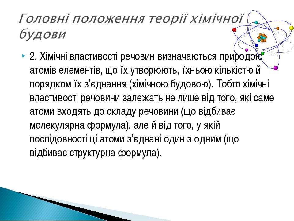 2. Хімічні властивості речовин визначаються природою атомів елементів, що їх ...