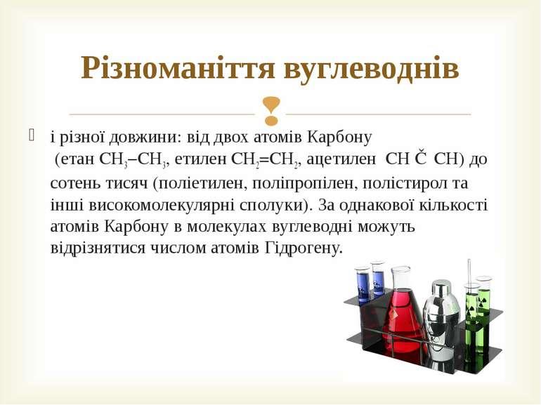 і різної довжини: від двох атомів Карбону (етан CH3−CH3, етилен CH2=CH2, ацет...