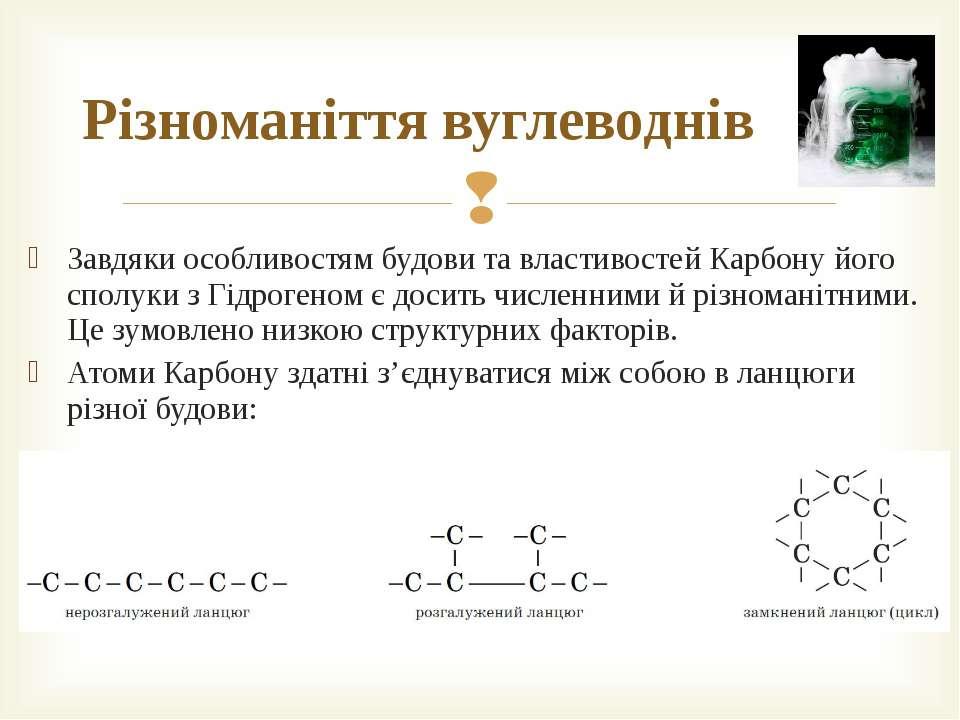 Завдяки особливостям будови та властивостей Карбону його сполуки з Гідрогеном...