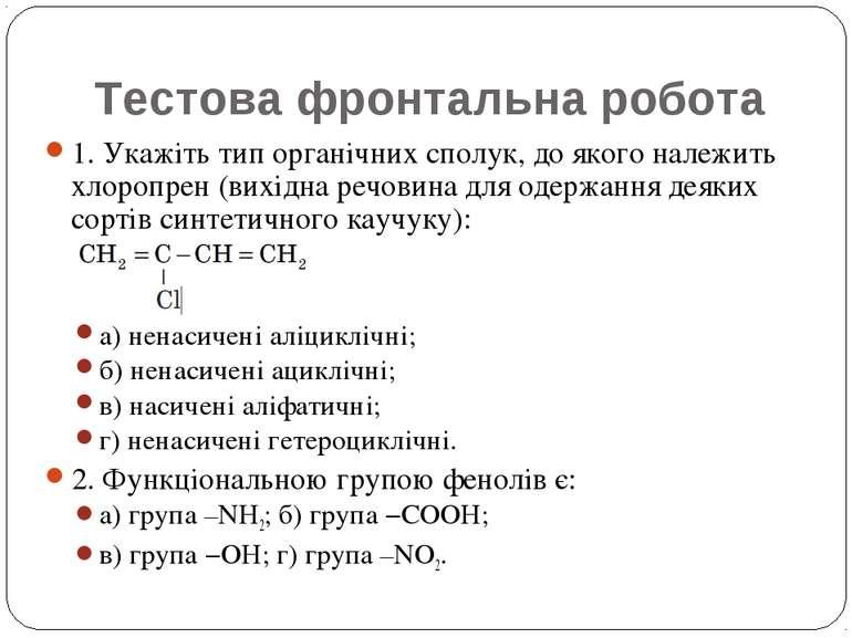 Тестова фронтальна робота 1. Укажіть тип органічних сполук, до якого належить...