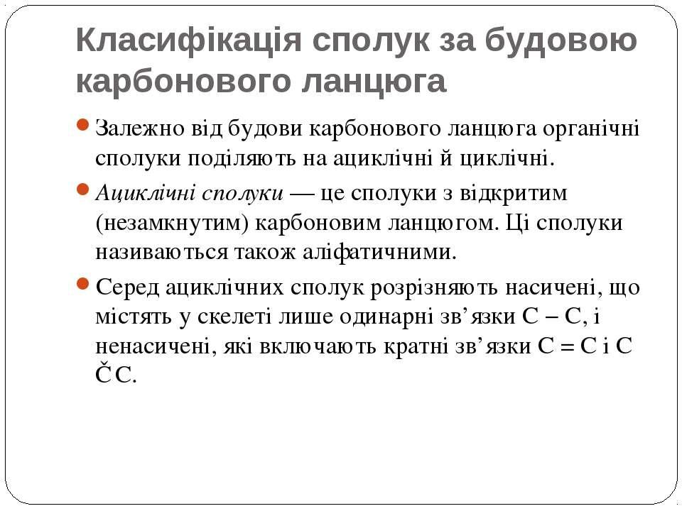 Класифікація сполук за будовою карбонового ланцюга Залежно від будови карбоно...