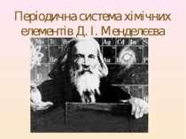 Періодична система хімічних елементів Д. І. Менделєєва