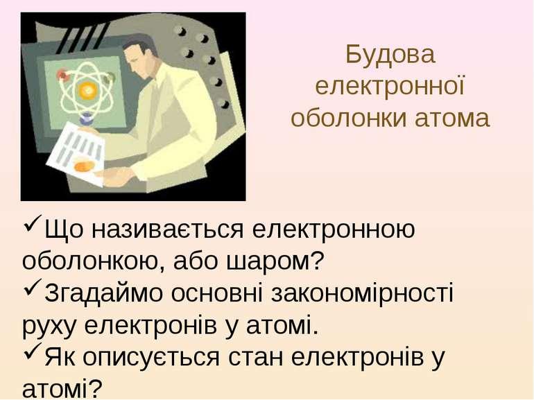 Будова електронної оболонки атома Що називається електронною оболонкою, або ш...