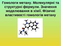 Гомологи метану. Молекулярні та структурні формули. Значення моделювання в хі...