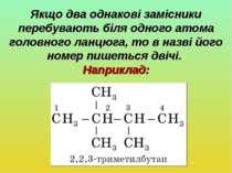 Якщо два однакові замісники перебувають біля одного атома головного ланцюга, ...