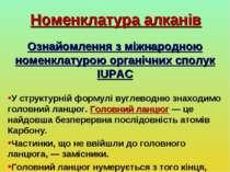 Номенклатура алканів Ознайомлення з міжнародною номенклатурою органічних спол...