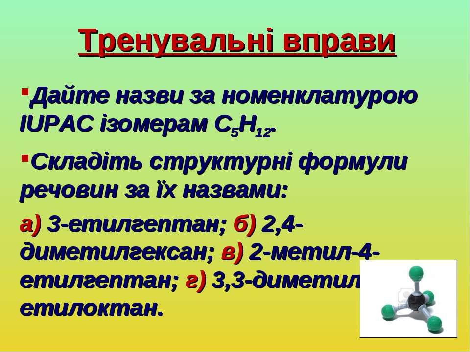 Тренувальні вправи Дайте назви за номенклатурою IUPAC ізомерам C5H12. Складіт...