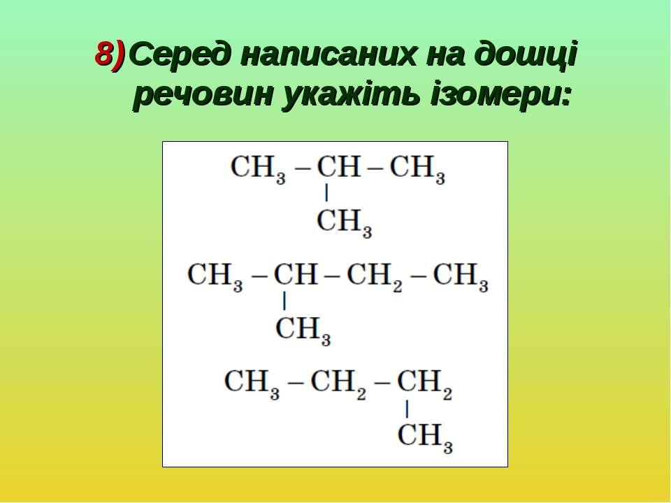 Серед написаних на дошці речовин укажіть ізомери: