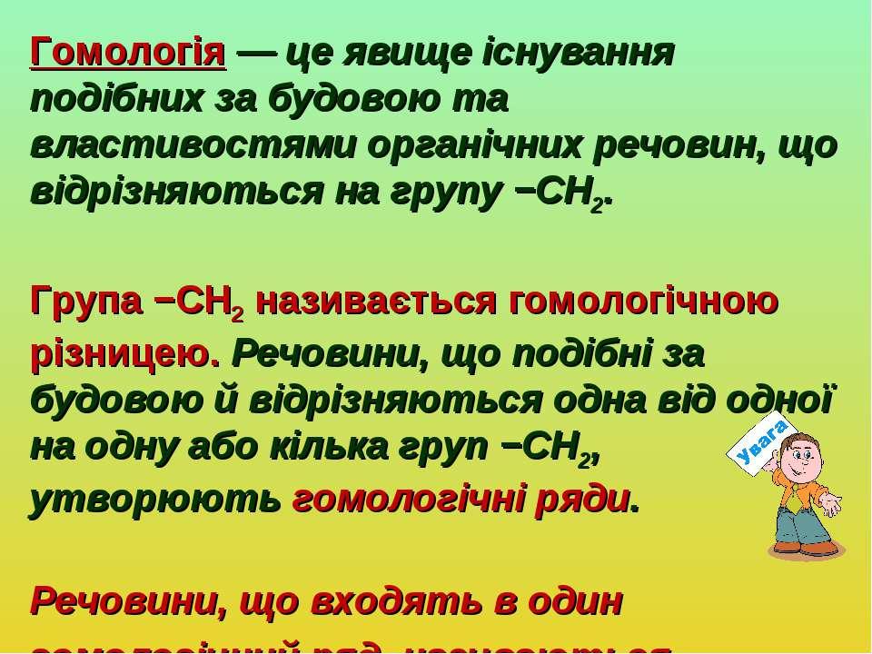 Гомологія — це явище існування подібних за будовою та властивостями органічни...