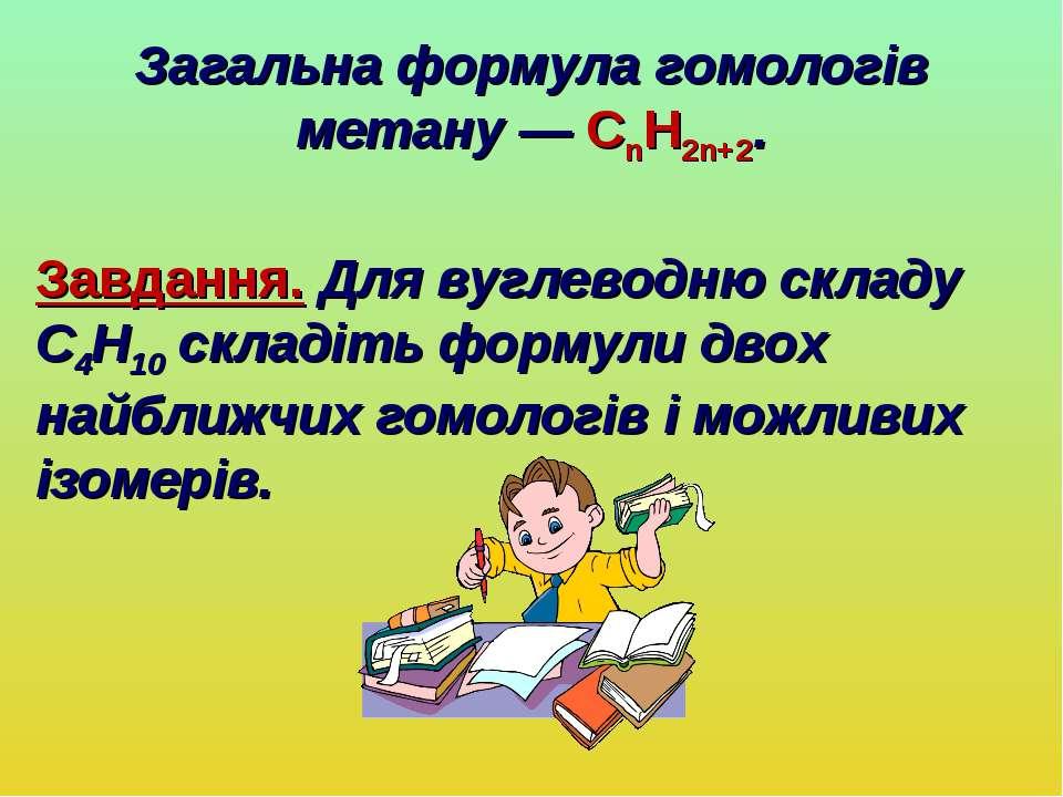 Загальна формула гомологів метану — CnH2n+2. Завдання. Для вуглеводню складу ...