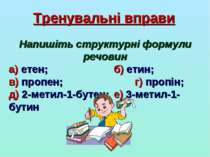 Тренувальні вправи Напишіть структурні формули речовин а) етен; б) етин; в) п...