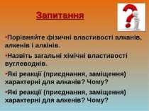Запитання Порівняйте фізичні властивості алканів, алкенів і алкінів. Назвіть ...