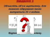 Завдання 3 Обчисліть об'єм ацетилену, для повного гідрування якого витратили ...