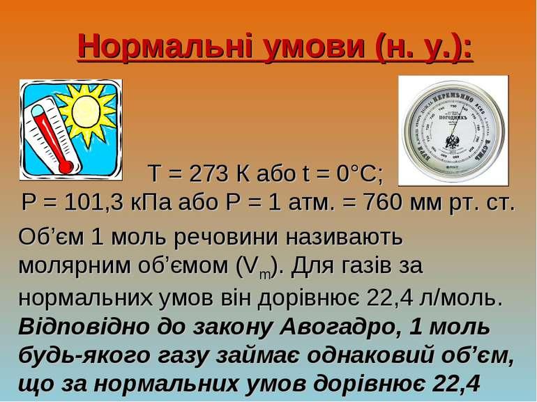 Нормальні умови (н. у.): Т = 273 К або t = 0°С; Р = 101,3 кПа або Р = 1 атм. ...