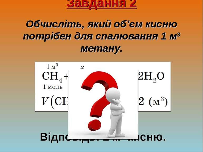 Завдання 2 Обчисліть, який об'єм кисню потрібен для спалювання 1 м3 метану. В...
