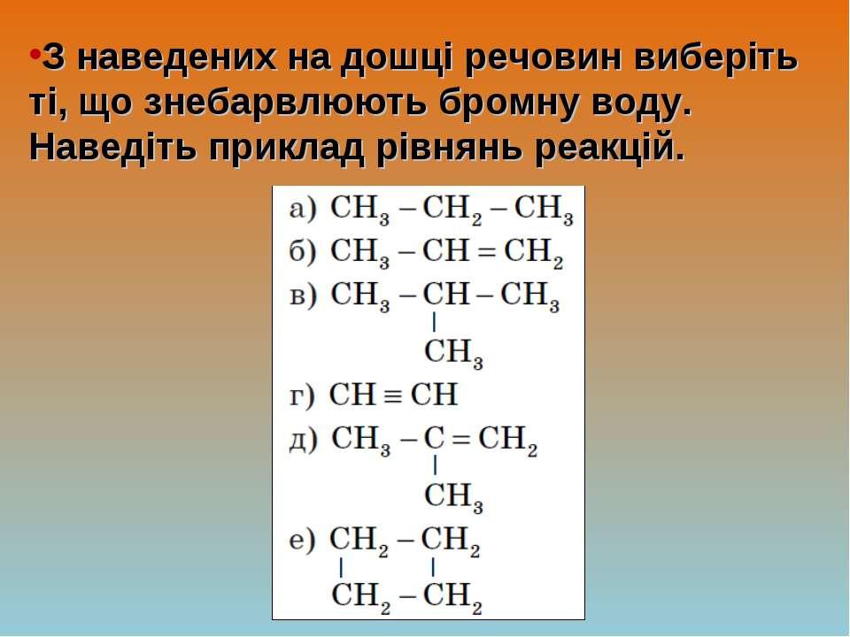 З наведених на дошці речовин виберіть ті, що знебарвлюють бромну воду. Наведі...