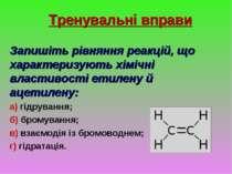 Тренувальні вправи Запишіть рівняння реакцій, що характеризують хімічні власт...